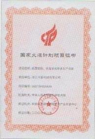 Certificate of National Torch Program Items