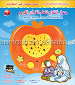 2014 Islamic apple learning holy quran machine for quran playing and learning