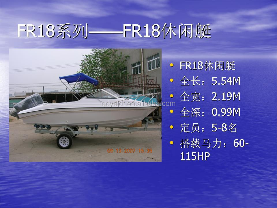UF18 fiberglass high speed small cabin outboard engine yacht