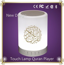 Smart Portable Touch Lamp Digital Al Quran Player