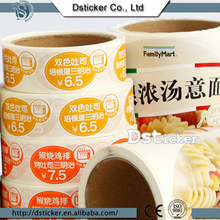 New Style 2017 Colourful Labels for Food Containers