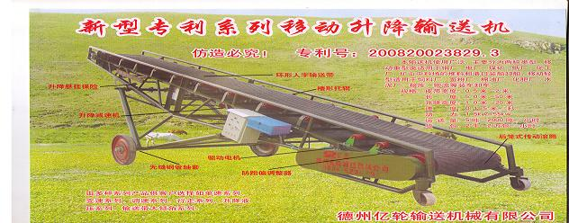popular top quality portable belt conveyor