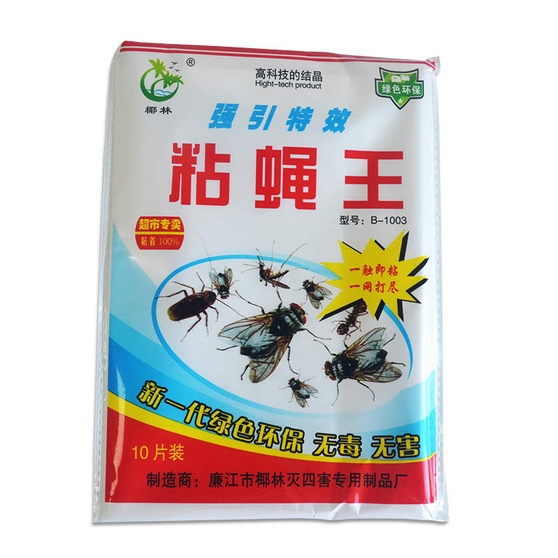 Extra M Hot Sale Eco-friendly flies killer Strong sticky fly glue trap