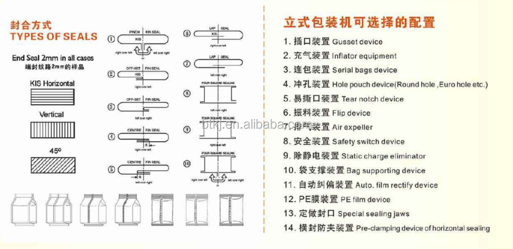 BT420/BT520/BT620/BT720 China mutifunction vertical food packaging machine for popcorn