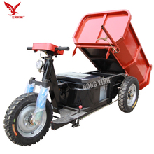 big capacity electric tricycle for loading cargo/easy operating mini dumper/electric dumper truck with two motors