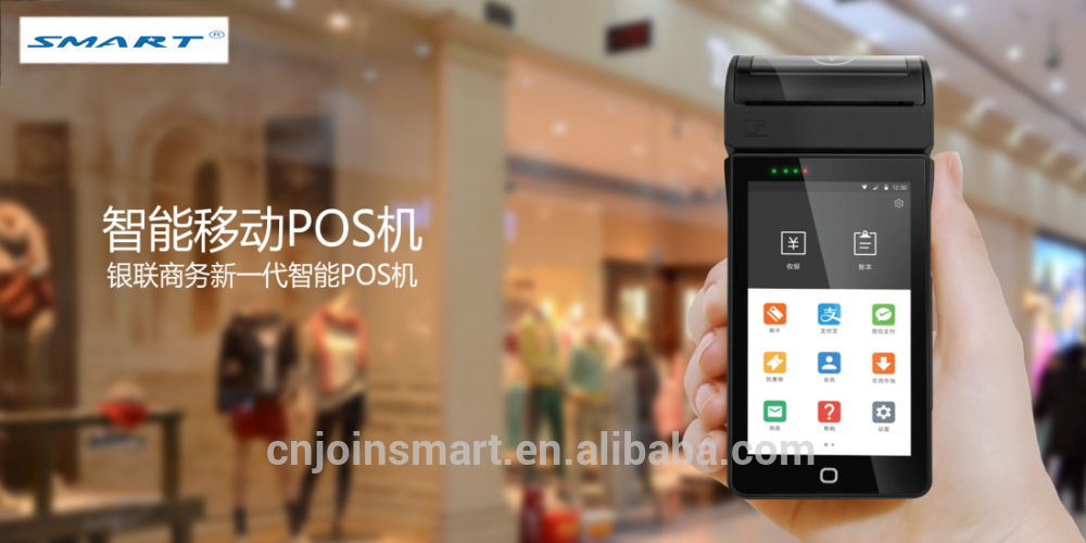 Chinese factory smart card reade pos machine for credit card payment