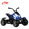 2018 best selling price kids electric quad bike/popular kids electric bike motorcycle/electric dirt bike for kids boys and girls