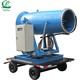 guangdong machinery fog cannon insecticide fogger for bug buster