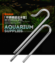 ADA Style Aquarium Lily stainless steel inflow outflow pipe for aquarium plant 16/22mm