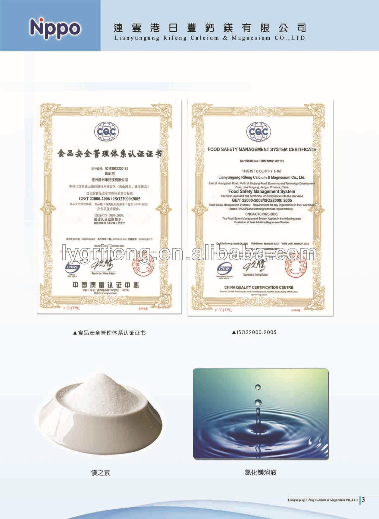 Magnesium Oil magnesium chloride water / liquid, 25%, OEM, produce as request