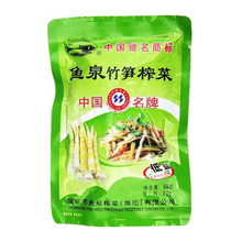 FISH WELL BRAND Preserved Vegetable with Bamboo Shoot, 80g per Bag, YuQuan ZhuSun ZhaCai