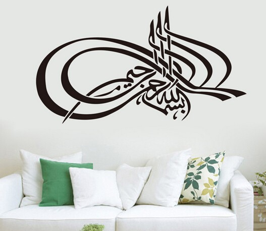 Islamic Muslim Arabic Bismillah Quran Calligraphy wall stickers home decals Art