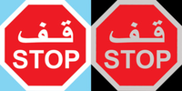 Highly Efficient High Quality EL Traffic Signs
