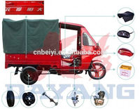 2015 hot sale heavy loading baby 3 wheel motorcycle with tarpaulin top with CCC certificate