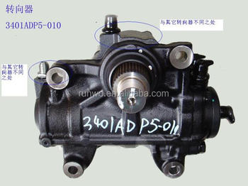 STEERING GEAR 3401ADP5-010