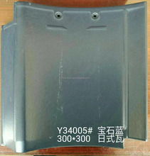 300*300MM Japanese Glazed Clay Roof Tile for sale