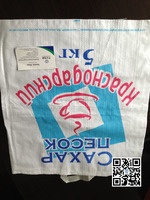 white color pp woven bags ,pp non woven bags ,10 kg /5kg wheat bags/rice bags