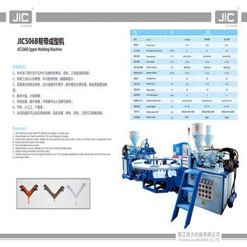 2018 JIC506B PVC Three Colors Upper and Strap Injection Machine