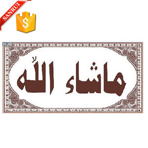 Arabic Alphabet Decorative Glazed Ceramic Wall Tiles for House Plans