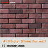 /product-detail/standard-size-thin-thickness-old-artificial-decorative-brick-60453415066.html