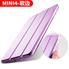 Smart cover for ipad mini 4 tablet,Smart cover for ipad mini4