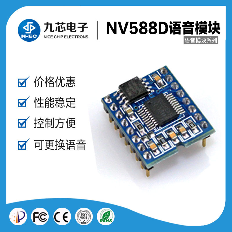 Nine core straight for the best quality N588D voice module to support the change of voice