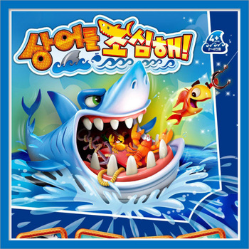 Taiwan's hot style touch fish to the great white shark watch out for shark's bite shark baby toys to sell