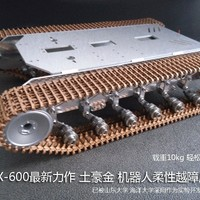 Large Load RC Metal Tank Chassis