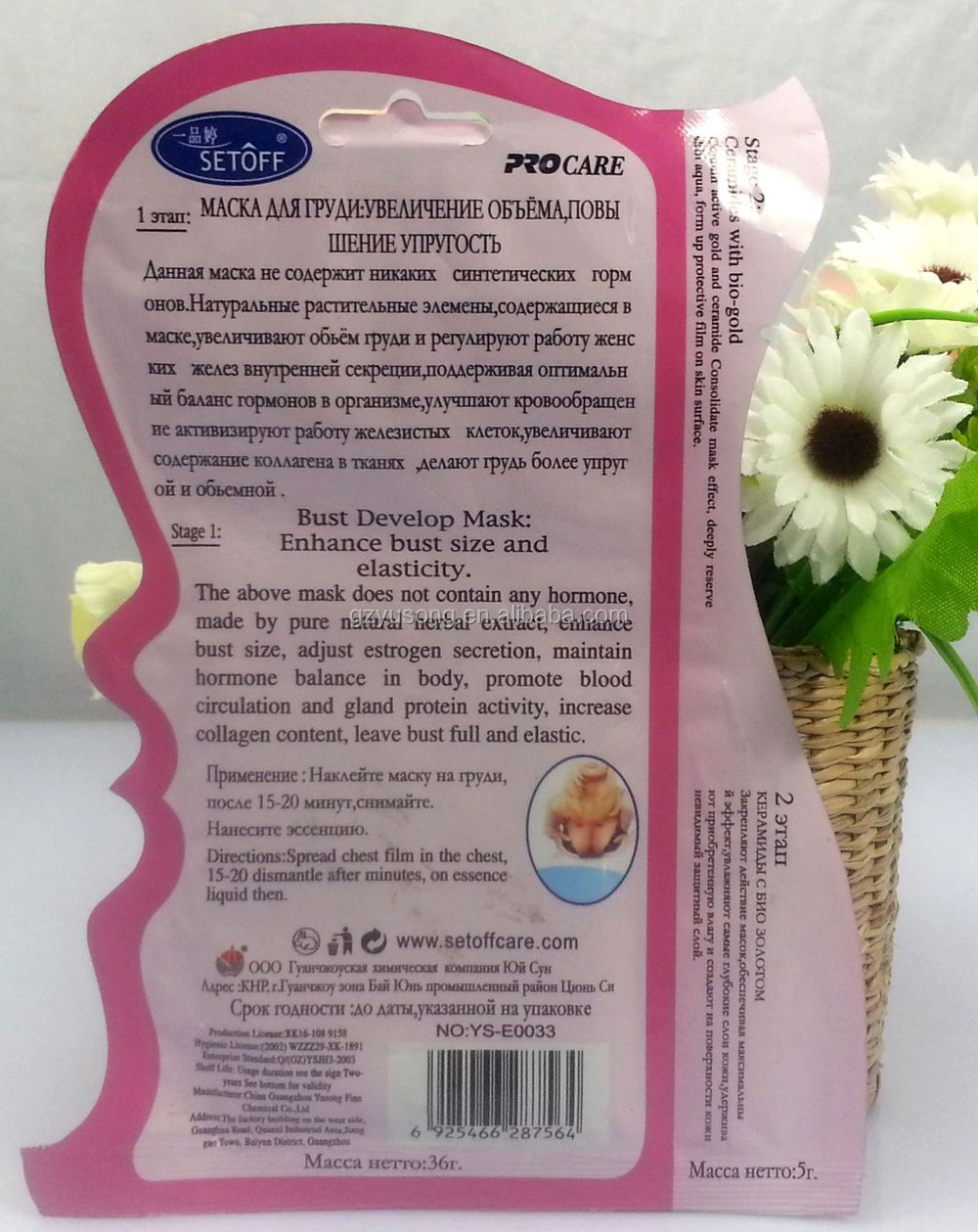 new from russia breast develop mask for oem