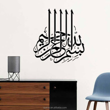 islamic quotes wall sticker art vinyl self adhesive fabric sticker living room home decor islamic stickers