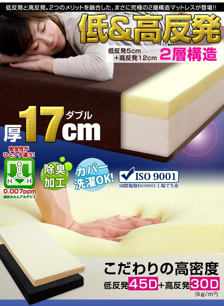 High Density Foam/Memory foam Mattress/17cm/2 layers - Jozy Mattress | Jozy.net