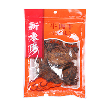 OEM Air Tight Food Vacuum Packaging Bags For Dried Beef Jerky