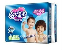 suitable design and disposable cute baby diaper