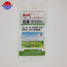 Bopp woven laminated agricultural sack plastic bag for all purposes