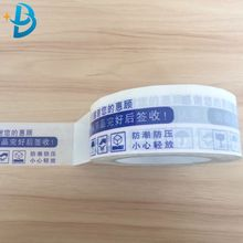 China manufacturer Adhesive tape BOPP printing packaging companies With Bottom Price