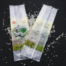 Biodegradable food packaging for rice bag with central sealed