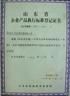 Product implementation of the standard registration certificate