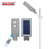 ALLTOP High quality outdoor ip65 waterproof 30w 60w 90w 120w 150w integrated all in one led solar street light
