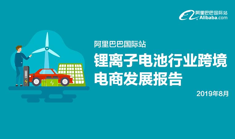 阿里巴巴国际站锂离子电池行业跨境电商发展报告
