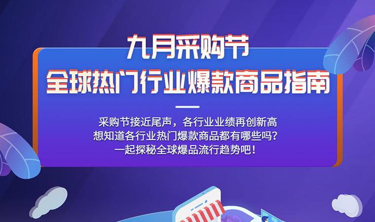 九月采购节全球热门行业爆款商品指南