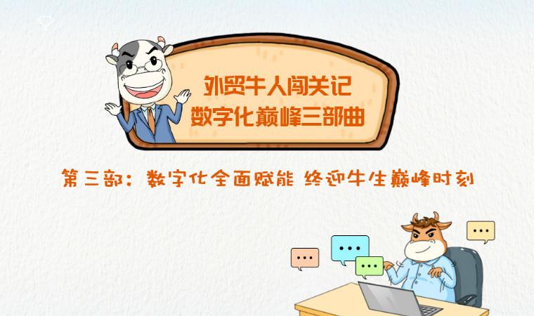 外贸牛人闯关记终极篇:数字化全面赋能,终迎牛生巅峰!