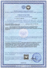Expert Conclusion and State Registration Certificate