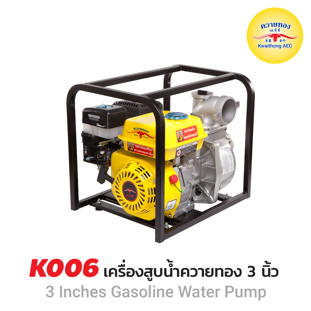 "K006 Kwaithong 3"" Gasoline Water Pump"