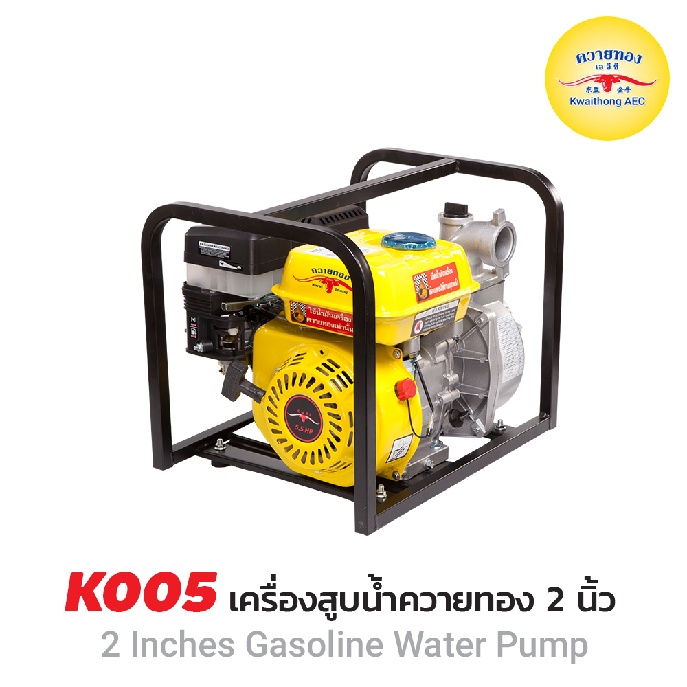 "K005 Kwaithong 2"" Gasoline Water Pump"