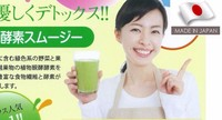 Enzyme Smoothie food health for diet use , Japanese healthy food also available