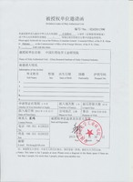 CHINA VISA INVITATION LETTER