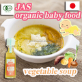 baby food / made in japan organic baby food vegetable soup 100g (from 5 months old)