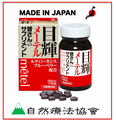 Japan supplement from Tokyo Japan, herbal supplement anti-oxidant supplement