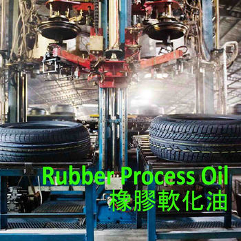 Aromatic Rubber Processing Oil RPO
