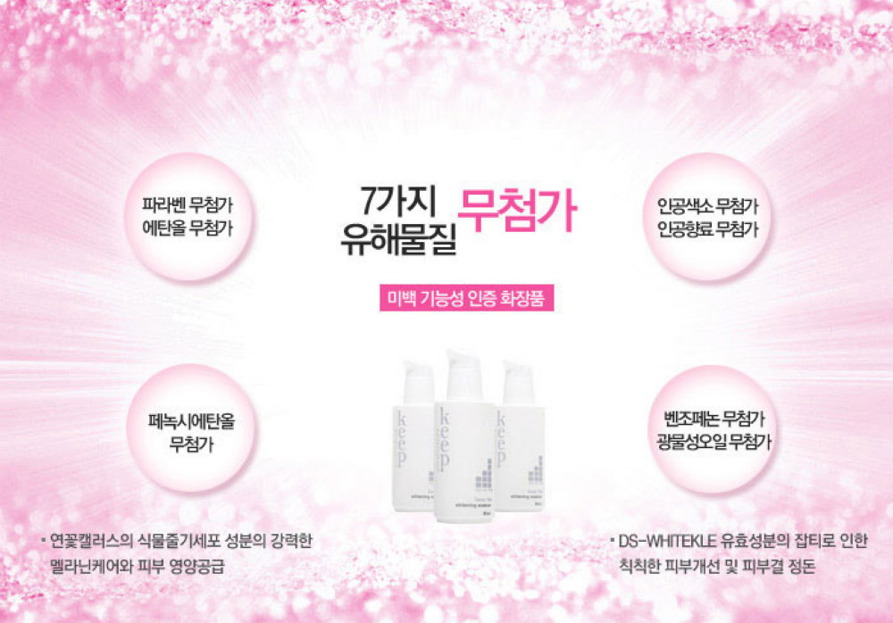 Best Skin care, face cream, Whitening Essence, Make up, Korean Cosmetic 80ml